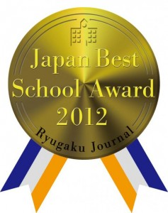 Ryugaku Journal Awards